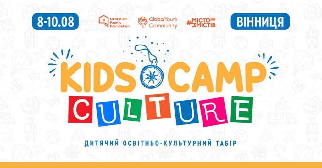Kids culture camp