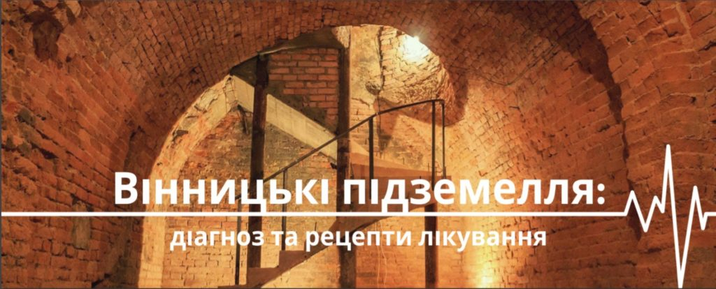 вінницькі підземелля, вінниця, хаб, місто змістів